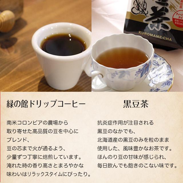 緑の館ドリップコーヒー さとうオリジナルブレンド 黒豆茶 花粉症に抗炎症作用が注目される