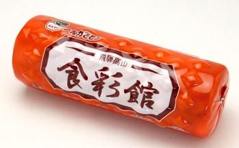 食彩館ハム 岐阜県産豚肉のみ使用 添加物は必要最低限