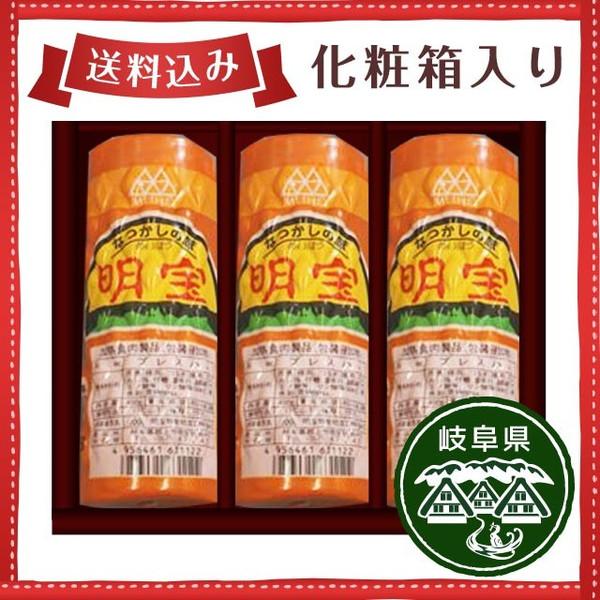 明宝ハム 3本セット ケンミンショウで取り上げられた 岐阜県 ご当地グルメ
