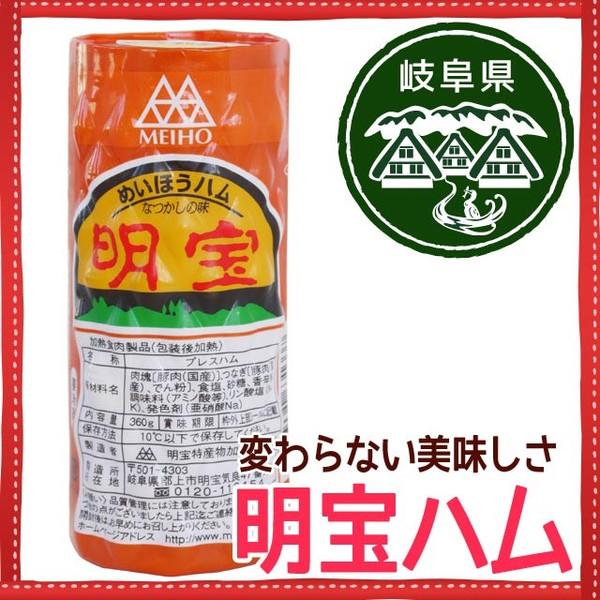 明宝ハム ケンミンショウで話題 人気の岐阜県ご当地グルメ 通販 お取り寄せ