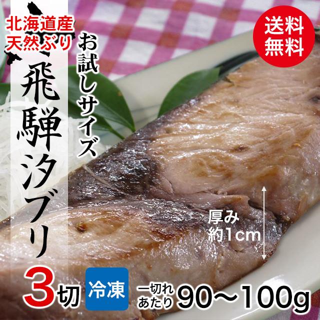 天然 北海道産ぶり 使用 飛騨の塩ぶり 通販 お取り寄せ 飛騨高山
