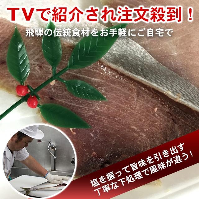 天然 北海道産ぶり 使用 飛騨の塩ぶり 通販 テレビで紹介