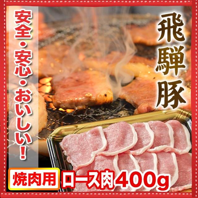 飛騨豚 安心・安全 飛騨の農場で育った健康な豚肉です