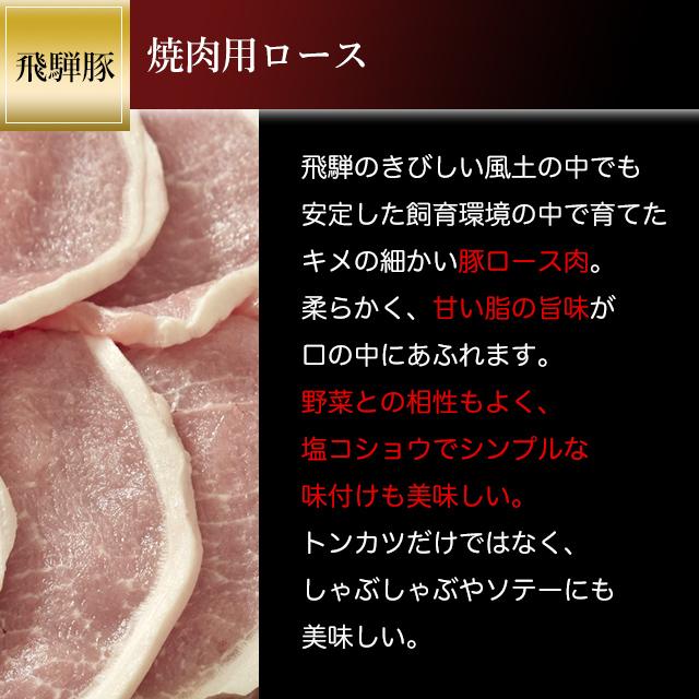 飛騨豚ロースはきめ細かい 甘い脂のうまみ