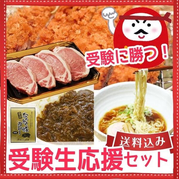 受験生応援セット 健康な飛騨豚 甚五郎中華 なっとく豚カレー