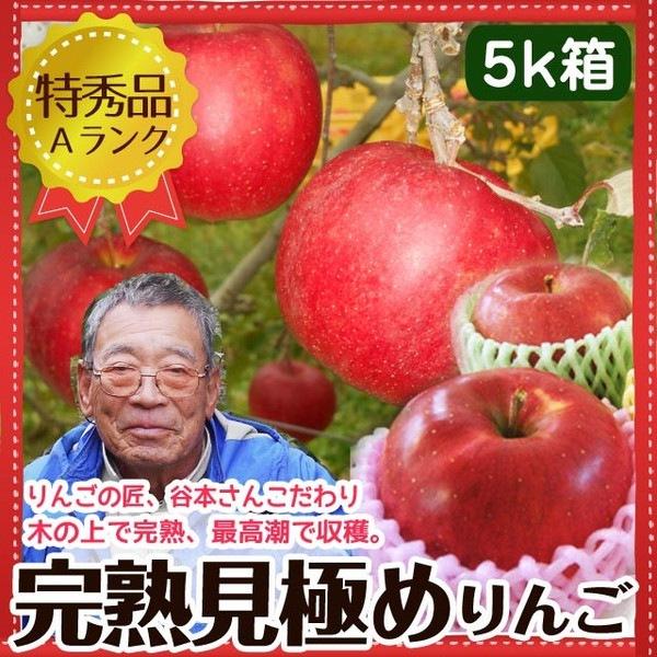 谷本名人の完熟りんご 大人気商品のため数量限定 ジューシーで甘い! 飛騨久々野産
