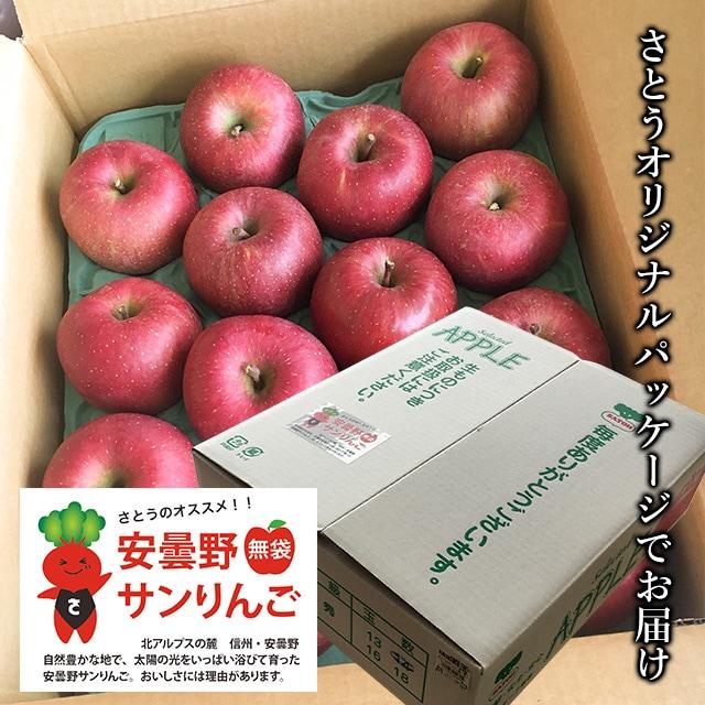 安曇野サンりんご さとうイチオス! つやつやりんごの産地長野から フルーツギフトに