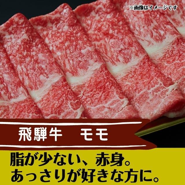 飛騨牛 モモ 300g 焼肉用 あっさりした肉の旨味 ぱくぱく食べられる