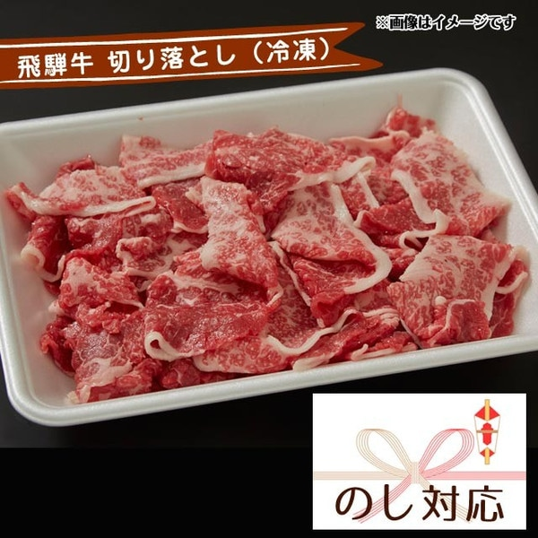 飛騨牛 切り落とし肉 300g 冷凍発送 最高ランクの飛騨牛を食卓で
