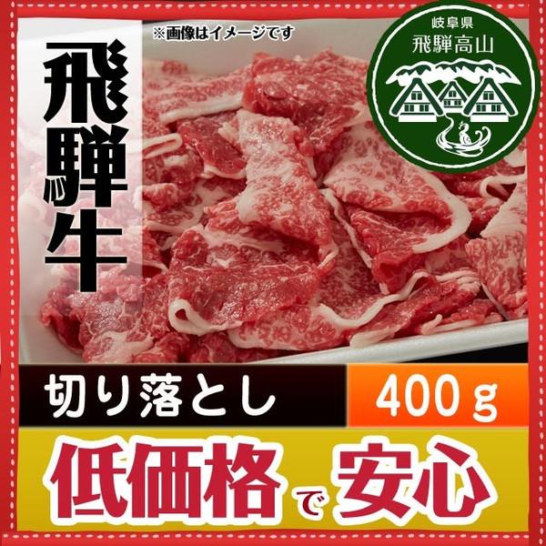 飛騨牛 切り落とし肉 300g A4・A5ランク限定 いつもの料理を飛騨牛で