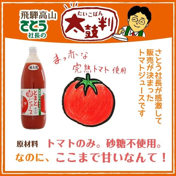 飛騨の果汁100%ジュース 3本セット トマトの甘さに感激!