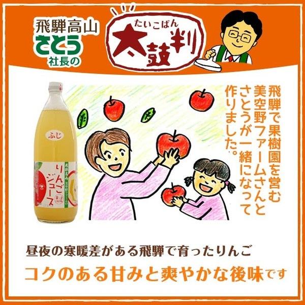 飛騨の果汁100%ジュース3本セット 美空野果樹園のりんごジュース