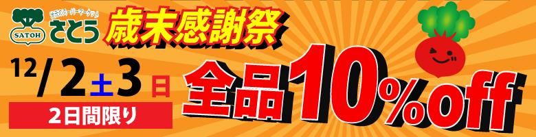 飛騨のご当地スーパーさとう 歳末感謝セール 12月2日〜3日全品10%OFF