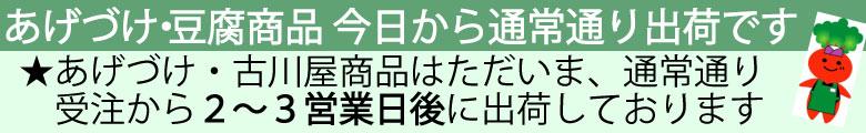 大人気ロングセラー 古川屋 あげづけ 販売再開!