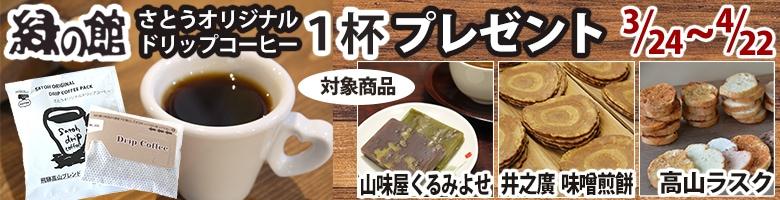 飛騨高山 お土産 ご当地グルメ 地元の名店 緑の館コーヒー1杯分プレゼント