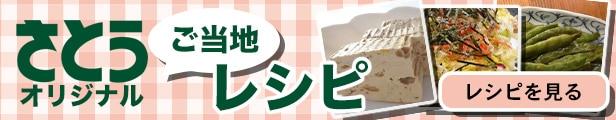 飛騨高山 さとう ご当地レシピ あげづけ こもどうふ けいちゃん 食べ方