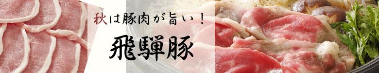 飛騨高山 お土産 飛騨豚 国産豚 すき焼 しゃぶしゃぶ