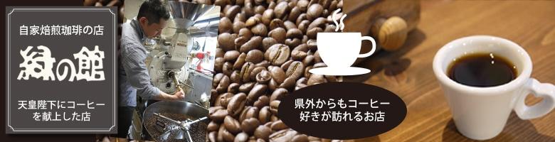 飛騨高山 お土産 ご当地グルメ さとうオリジナル 緑の館ドリップコーヒー