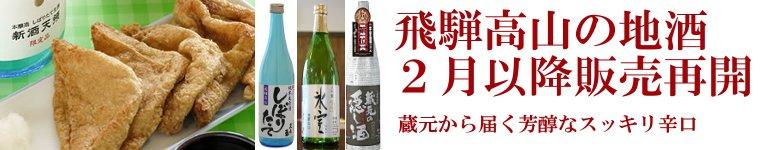 飛騨高山 酒 氷室 蓬莱 スッキリ辛口 芳醇な味わい