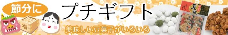 飛騨のお菓子 きなこショコラ 豆菓子 贈り物に 通販 取り寄せ 飛騨高山