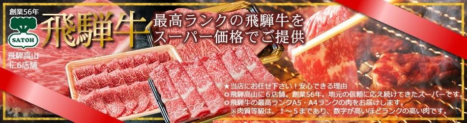 飛騨牛を焼肉・バーベキューに!地元スーパー価格でおなかいっぱい!