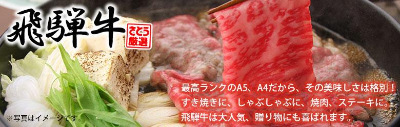 飛騨高山 お土産 飛騨牛 しゃぶしゃぶ すき焼き 鍋 家族でなべパーティ