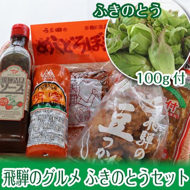 飛騨の山菜 ふきのとう めしどろぼ 明宝ハム 清見ソース けいちゃん 鶏ちゃん