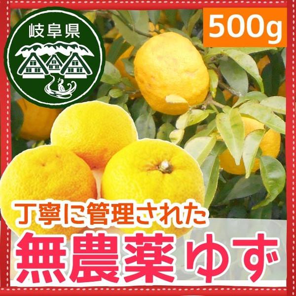 無農薬ゆず 岐阜県産 3個入り 爽やかな香り 鍋料理や自家製ぽん酢