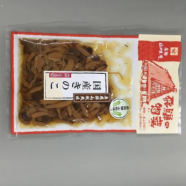 飛騨の惣菜 ごはんにぴったり 奥飛騨山椒風味 きのこ