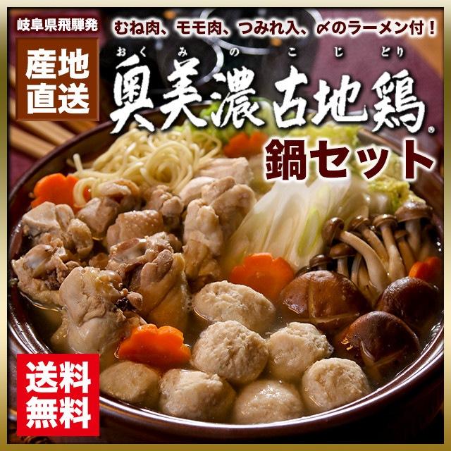 奥美濃古地鶏 鍋セット3人前 小分けパックで使いやすい 飛騨の塩糀スープと〆のらーめん付
