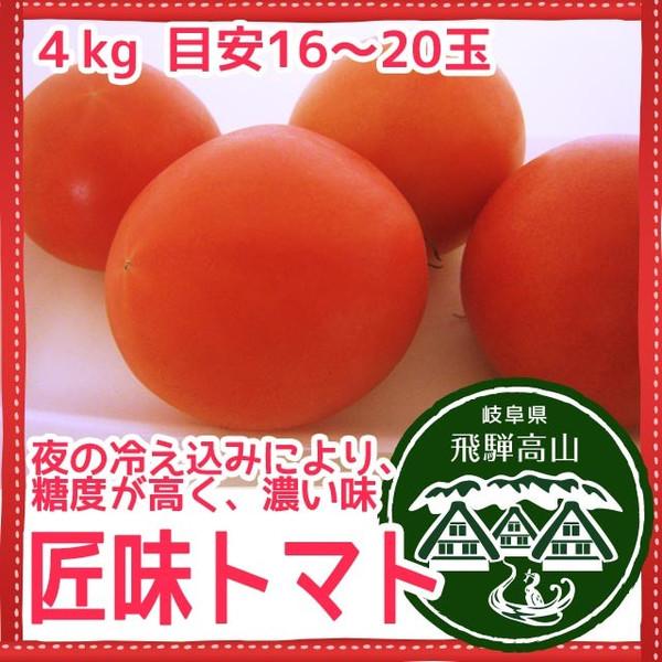 桃太郎トマト 匠味トマト 箱入り4kg 目安個数16〜20個 飛騨高山産 新鮮野菜