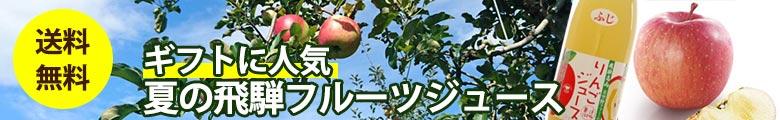 飛騨高山 特産品 美空野ファーム りんごジュース 飛騨のお中元ギフト