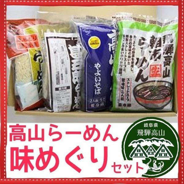 高山らーめん 味めぐりセット 食べ比べ 甚五郎 やよい 朝市 飛騨高山さとう 老田屋中華