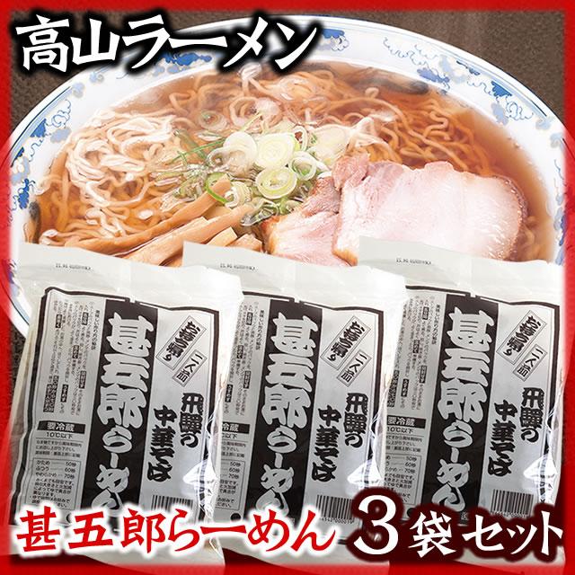 甚五郎 飛騨高山 お土産 高山ラーメン 行列のできる店 岐阜県 特産品