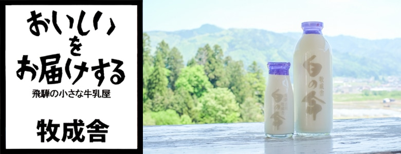 飛騨高山 お土産 牧成舎 モッツァレラチーズ