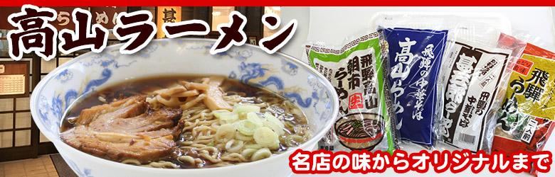 飛騨高山 お土産 高山らーめん 甚五郎中華 細いちぢれ麺 醤油味のスープ
