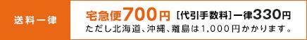 送料一律 宅急便700円 [代引手数料]一律330円 ただし北海道、沖縄、離島は1,000円かかります。