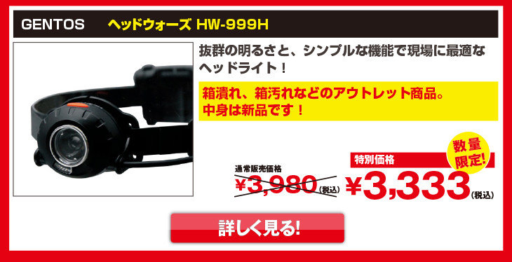 HW-999