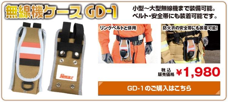GDシリーズ無線機ケースGD-1