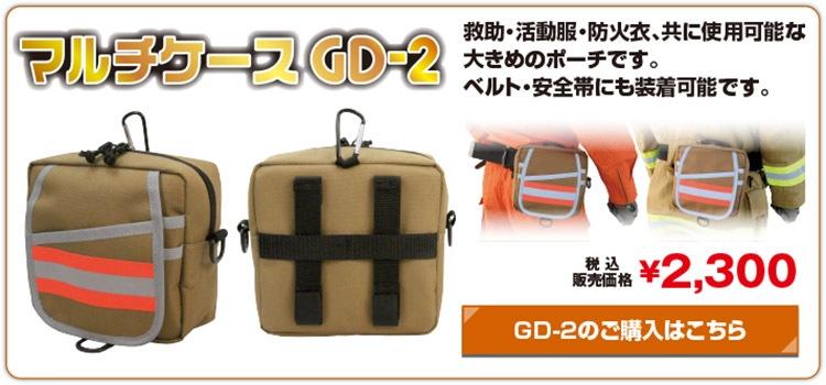 GDシリーズマルチケースGD-2