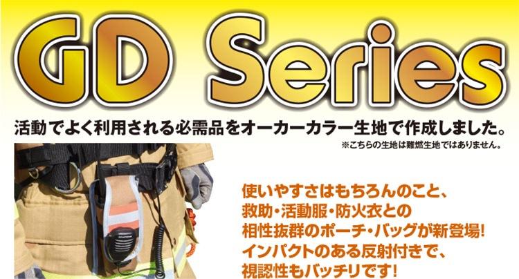 SAVER'S (セイバーズ)にGDシリーズが登場!