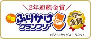 ふりかけグランプリ 金賞