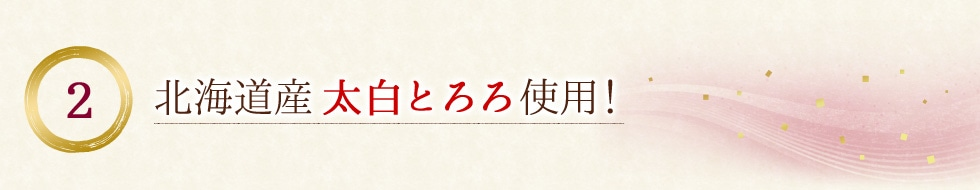 北海道産太白とろろ使用!