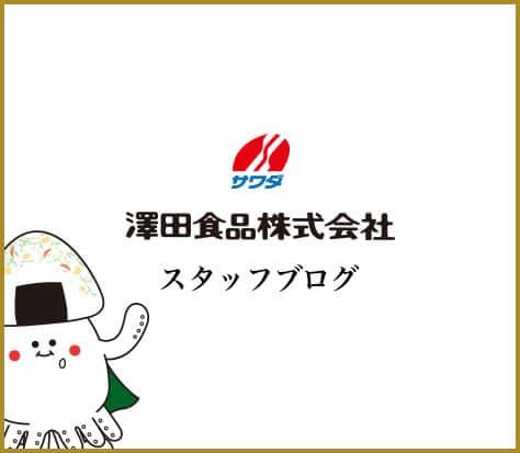澤田食品スタッフのブログはこちら