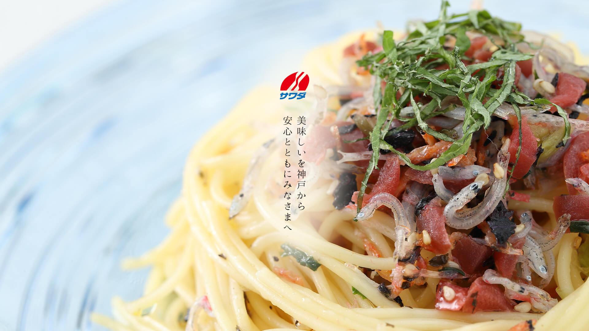美味しいを神戸から 安心とともにみなさまへ