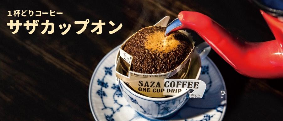 1杯どりコーヒーサザカップオン
