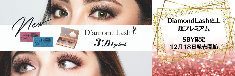 Diamond Lash 3D EYELASH