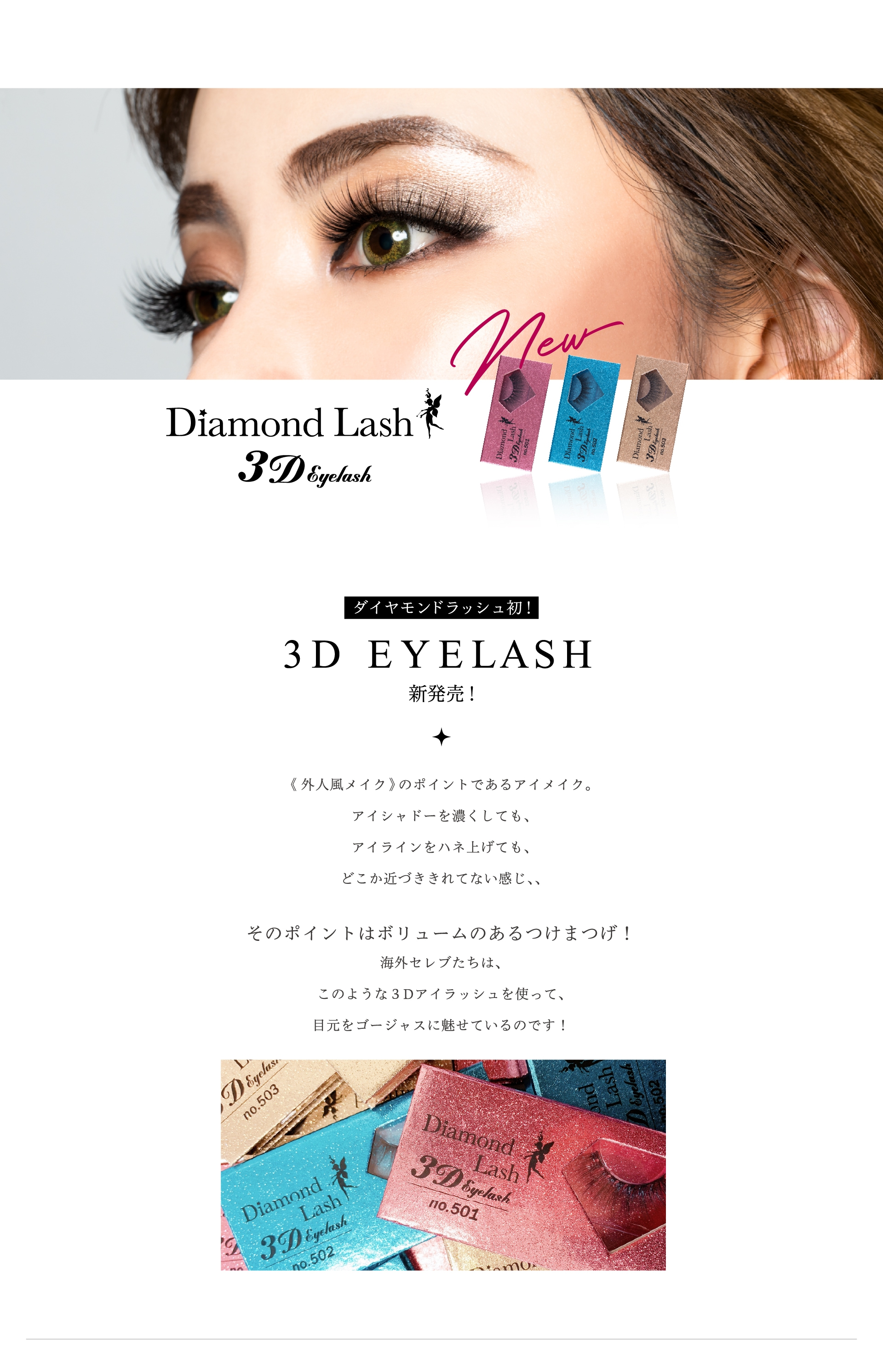 DiamondLash2ペア