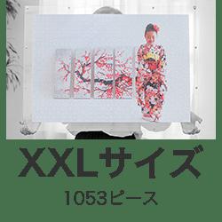 XXLサイズ
