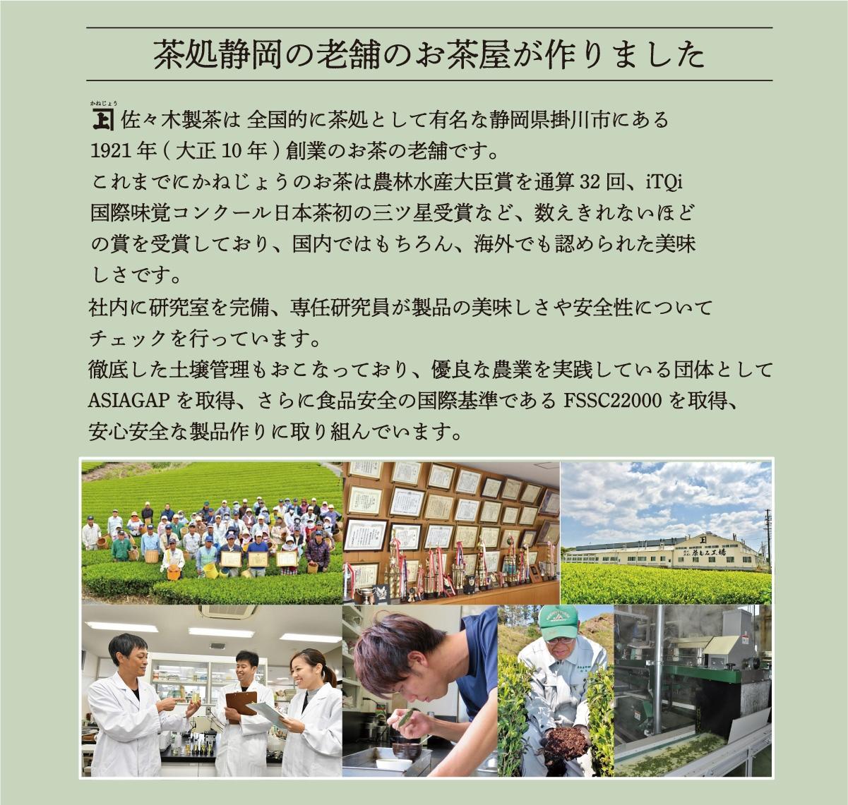 茶処静岡の老舗のお茶屋が作りました